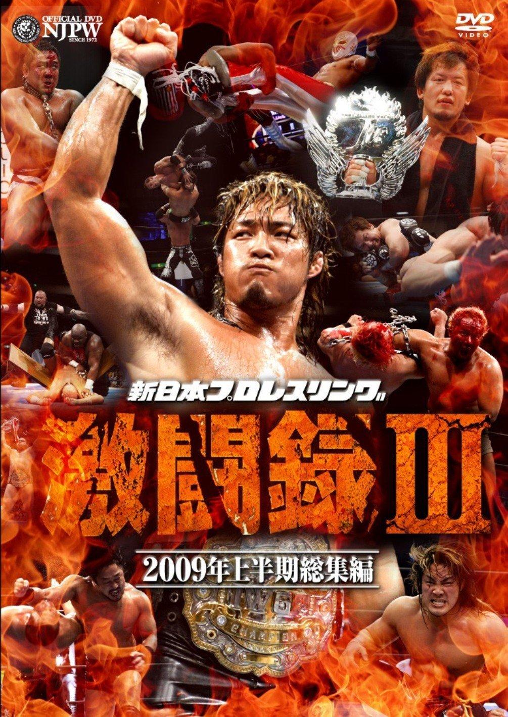 新日本プロレス 激闘録Ⅲ 2009年上半期総集編