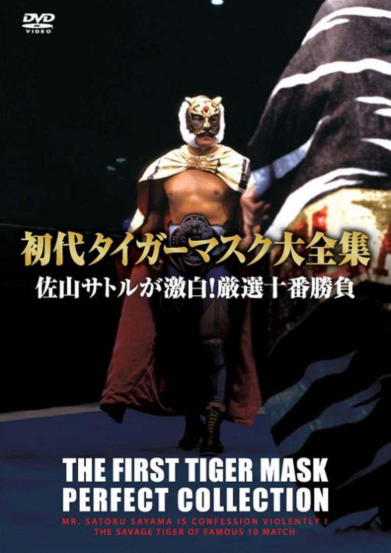 初代タイガーマスク大全集 佐山サトルが激白!厳選十番勝負