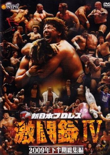新日本プロレス 激闘録Ⅳ 2009年下半期総集編