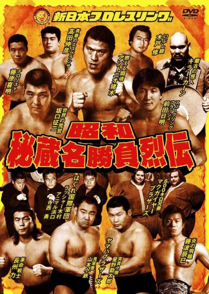 昭和秘蔵名勝負烈伝 DVD-BOX(2枚組)