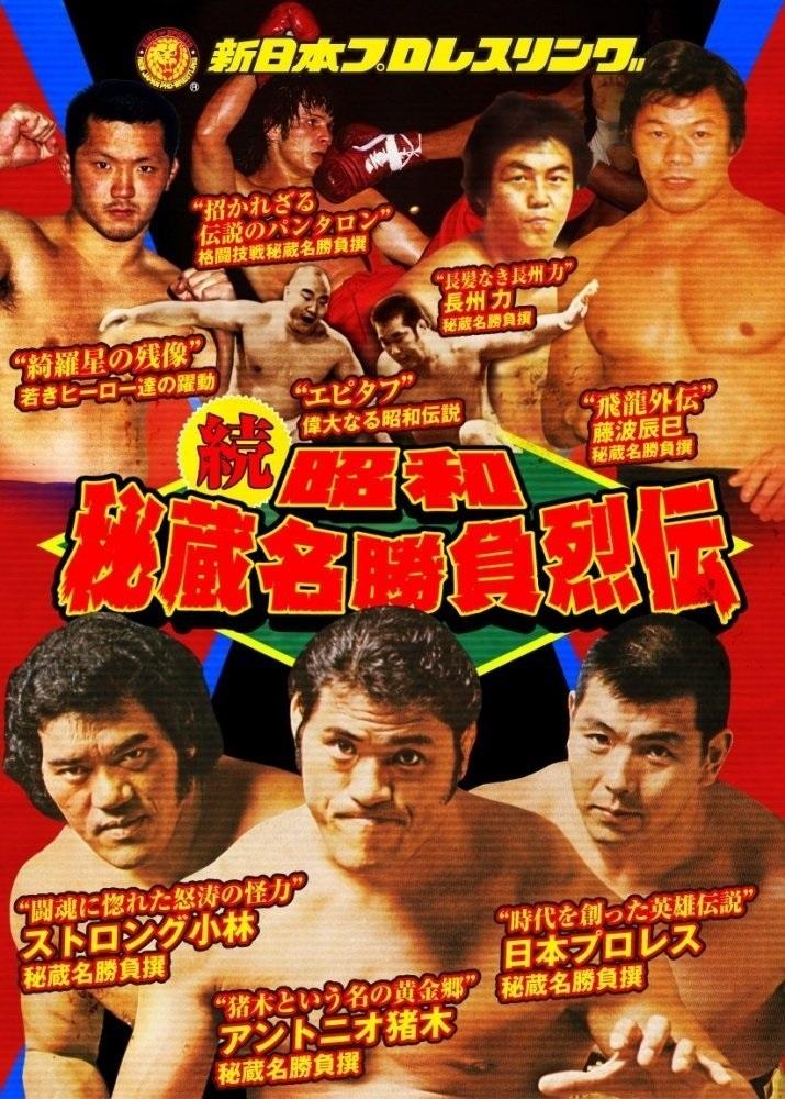 続 昭和秘蔵名勝負烈伝 DVD-BOX(2枚組)