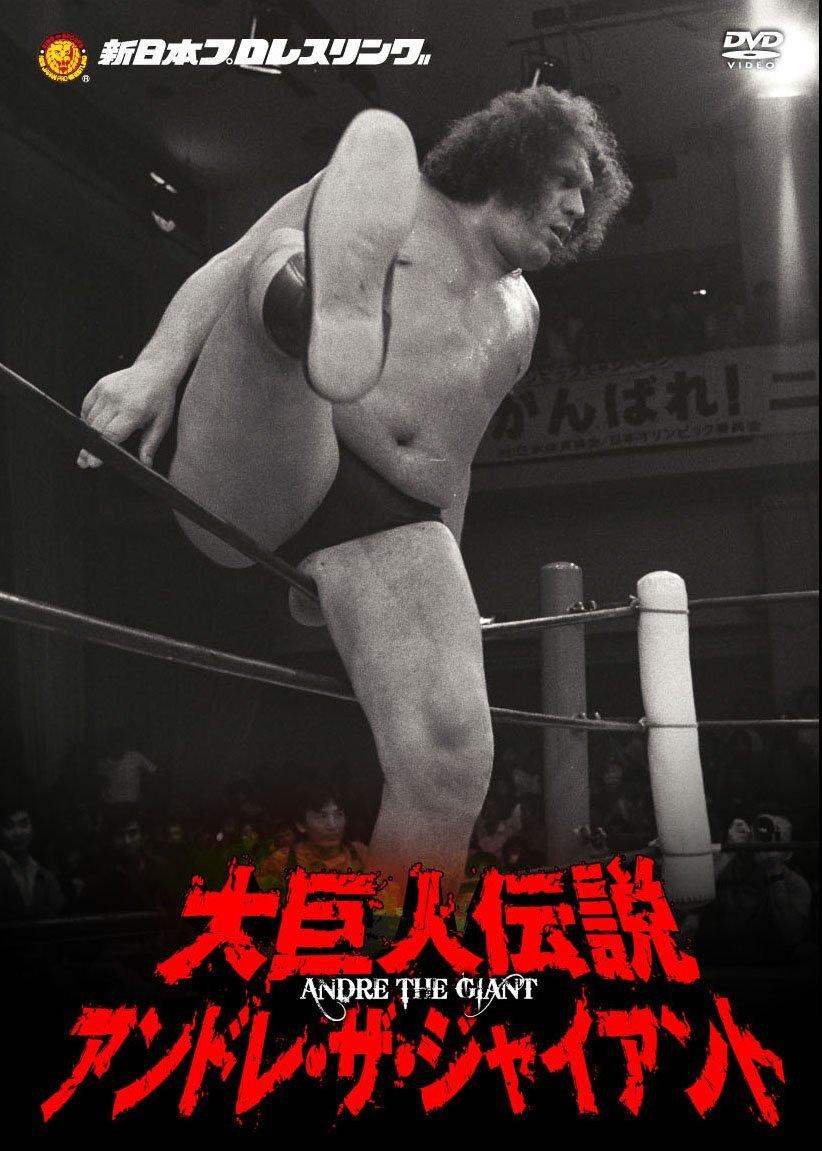 大巨人伝説 アンドレ・ザ・ジャイアント DVD-BOX(3枚組)