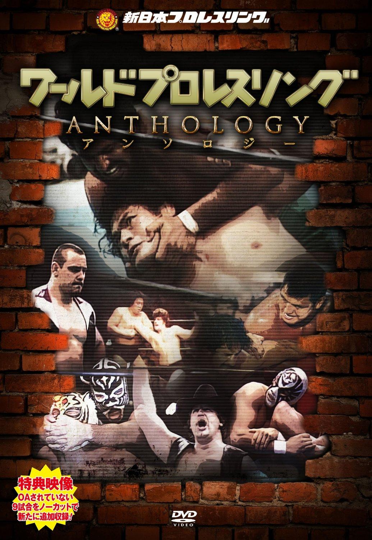 ワールドプロレスリング アンソロジー DVD-BOX(3枚組)