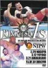 新日本プロレスリング KING OF SPORTS 1  天山、健介、鈴木 遺恨IWGP決戦