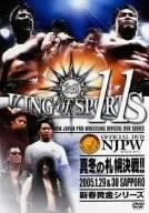 新日本プロレスリング KING OF SPORTS 11  真冬の札幌決戦!!