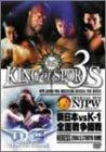 新日本プロレスリング KING OF SPORTS 3  新日本vsK-1全面戦争開戦