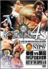 新日本プロレスリング KING OF SPORTS 4  棚橋vs藤田IWGP王座決定戦