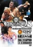 新日本プロレスリング KING OF SPORTS 5  札幌5大タイトル戦