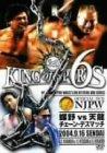 新日本プロレスリング KING OF SPORTS 6  蝶野vs天龍チェーンデスマッチ