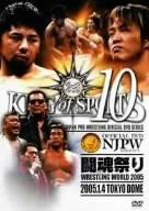 新日本プロレスリング KING OF SPORTS 10  闘魂祭り