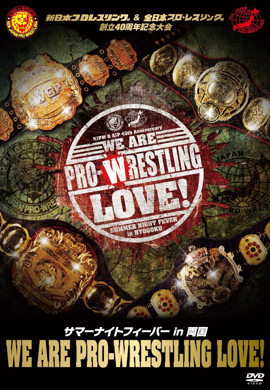 新日本プロレスリング&全日本プロ・レスリング創立40周年記念大会 サマーナイトフィーバーin両国「We are Prowrestling Love! 」