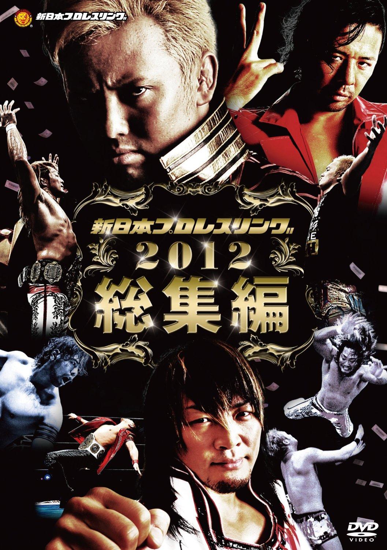 新日本プロレス 2012年総集編