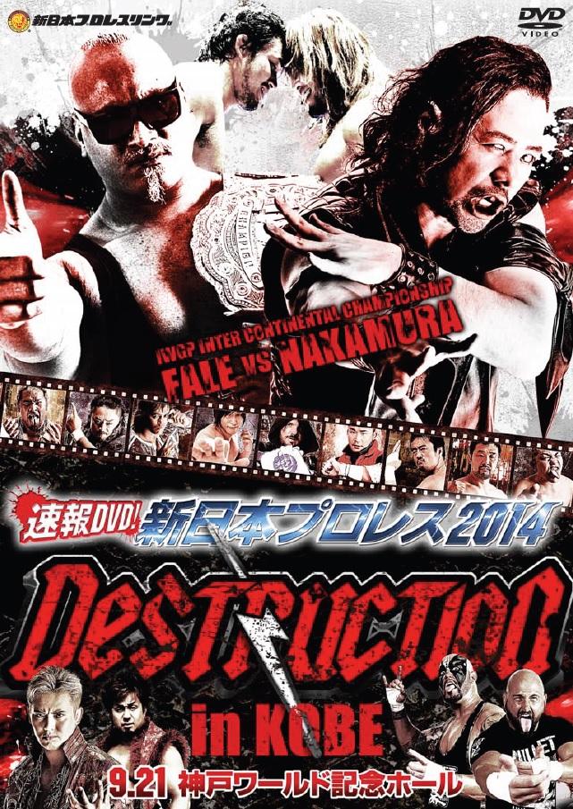速報DVD!新日本プロレス2014 DESTRUCTION in KOBE 9.21神戸ワールド記念ホール