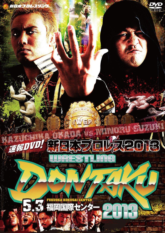 速報DVD!新日本プロレス2013 レスリングどんたく 5.3福岡国際センター