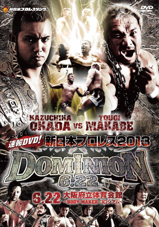 速報DVD!新日本プロレス2013 DOMINION 6.22 大阪府立体育会館~BODY MAKERコロシアム~