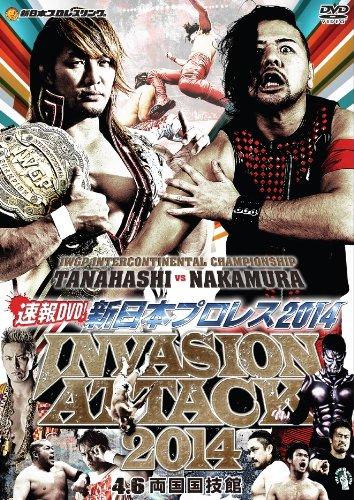 速報DVD!新日本プロレス2014 INVASION ATTACK 4.6両国国技館
