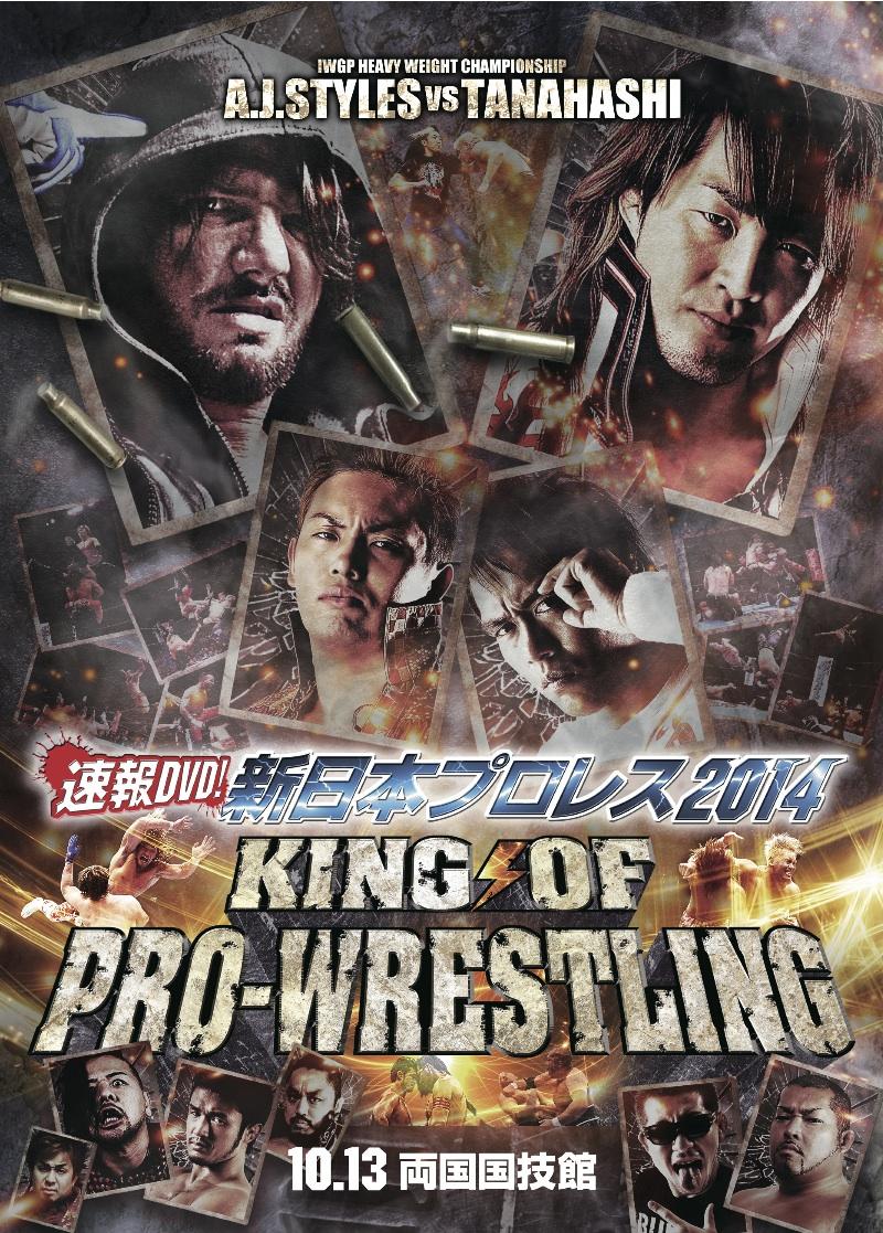 速報DVD!新日本プロレス2014 KING OF PRO-WRESTLING 10.13両国国技館