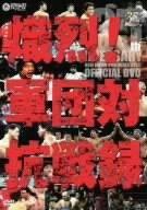 新日本プロレス創立35周年記念 Vol.3  熾烈!軍団対抗戦録