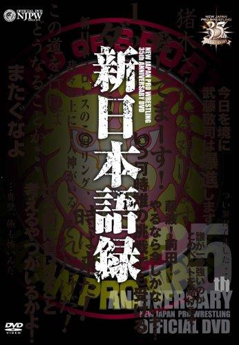 新日本プロレス創立35周年記念 Vol.4 新日本語録