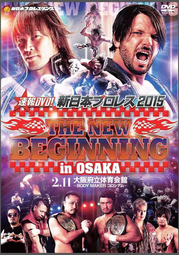 速報DVD!新日本プロレス2015 THE NEW BEGINNING in OSAKA 2.11大阪府立体育会館~BODY MAKER コロシアム~