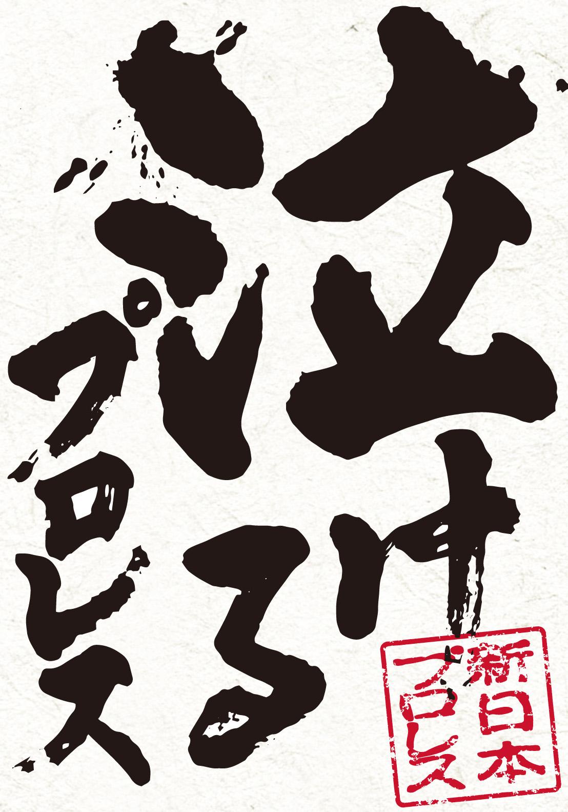 俺たちの新日本プロレス 泣けるプロレス DVD-BOX(3枚組)