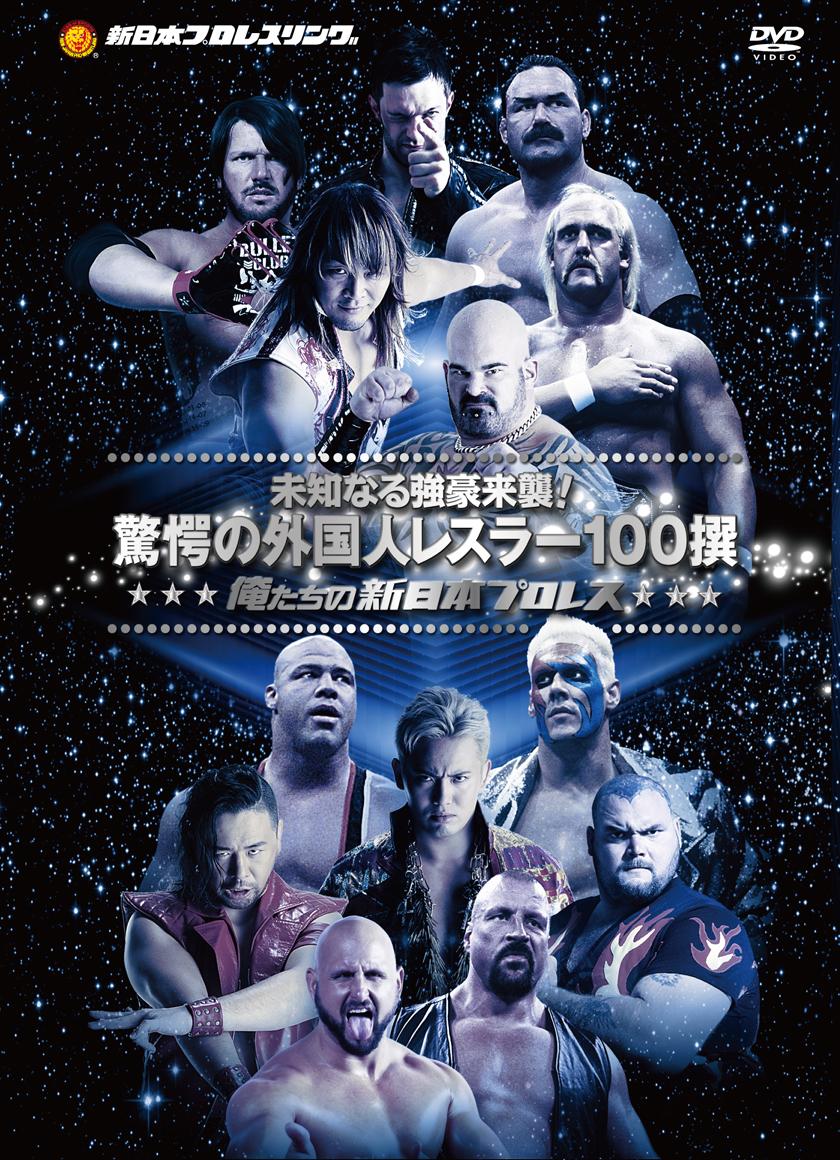 俺たちの新日本プロレス 未知なる強豪来襲! 驚愕の外国人レスラー100撰 DVD-BOX(3枚組)