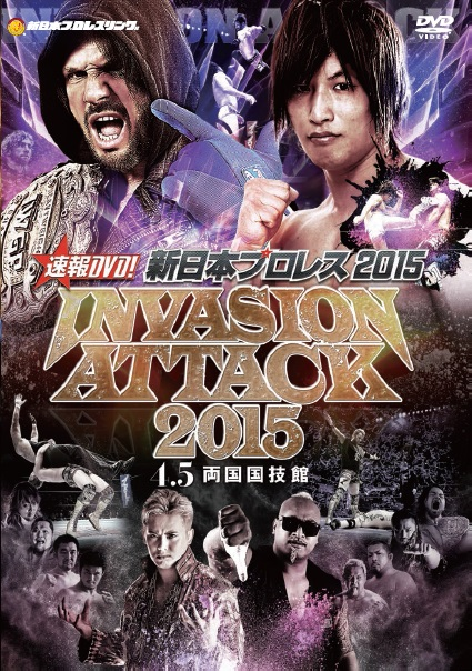 速報DVD!新日本プロレス2015 INVASION ATTACK 4.5両国国技館