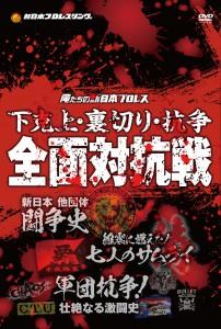俺たちのプロレスBOX.out