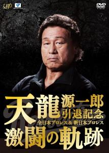 見本_天龍DVD_PKG-02