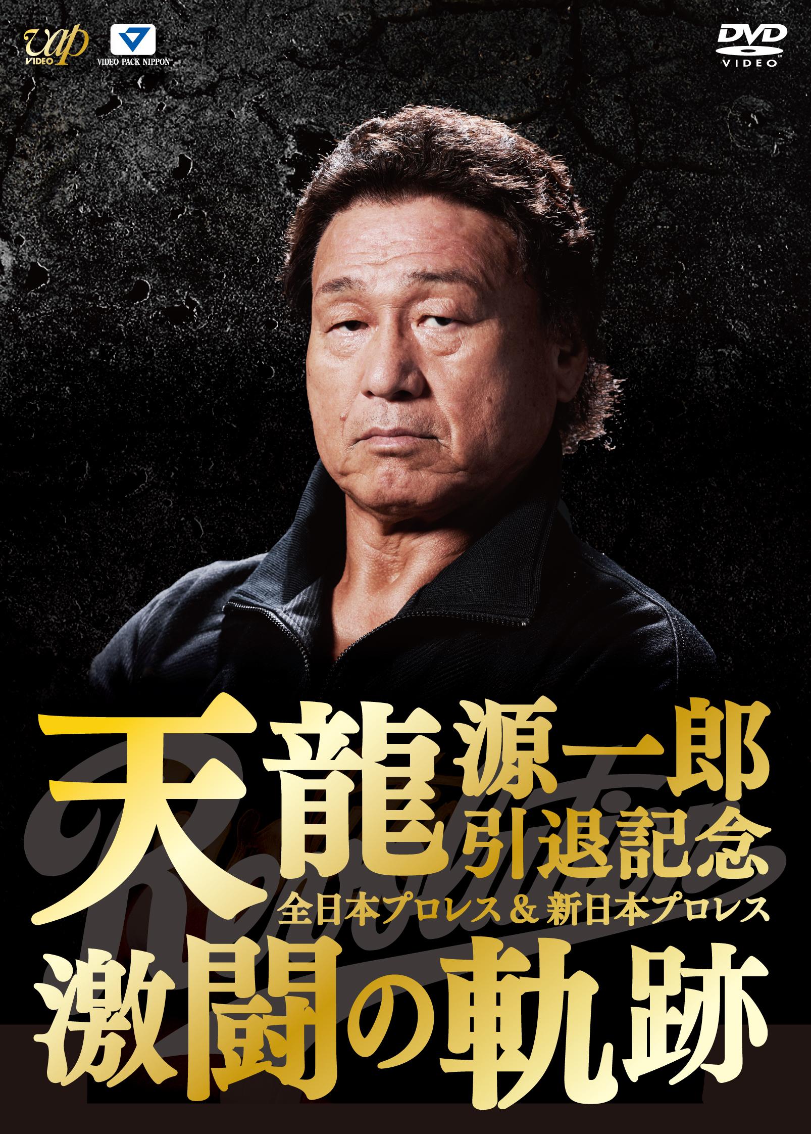 天龍源一郎引退記念 全日本プロレス&新日本プロレス激闘の軌跡
