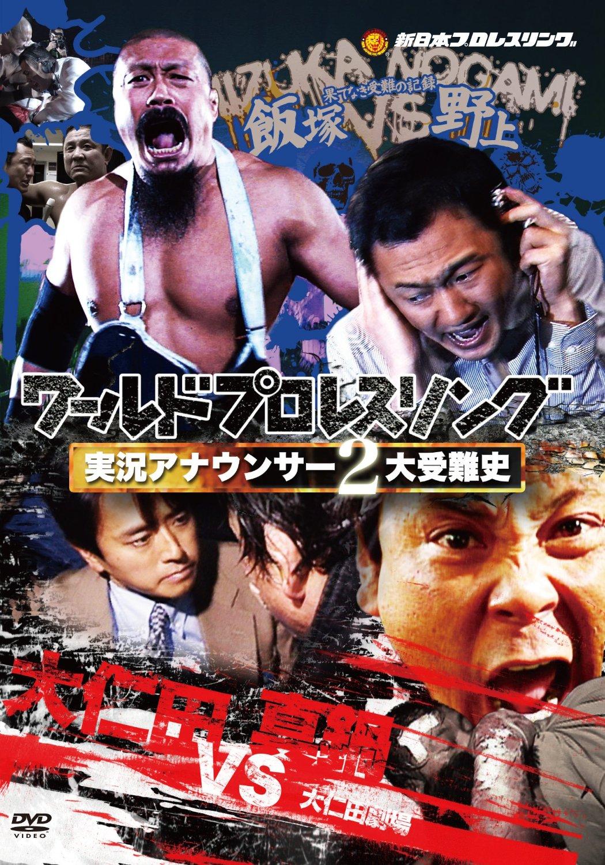 ワールドプロレスリング 実況アナウンサー2大受難史 ~飯塚vs野上 大仁田vs真鍋~