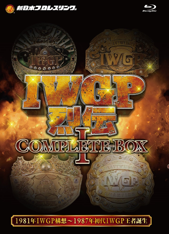 IWGP烈伝COMPLETE-BOX 1 1981年IWGP構想~1987年初代IWGP王者誕生【Blu-ray-BOX】