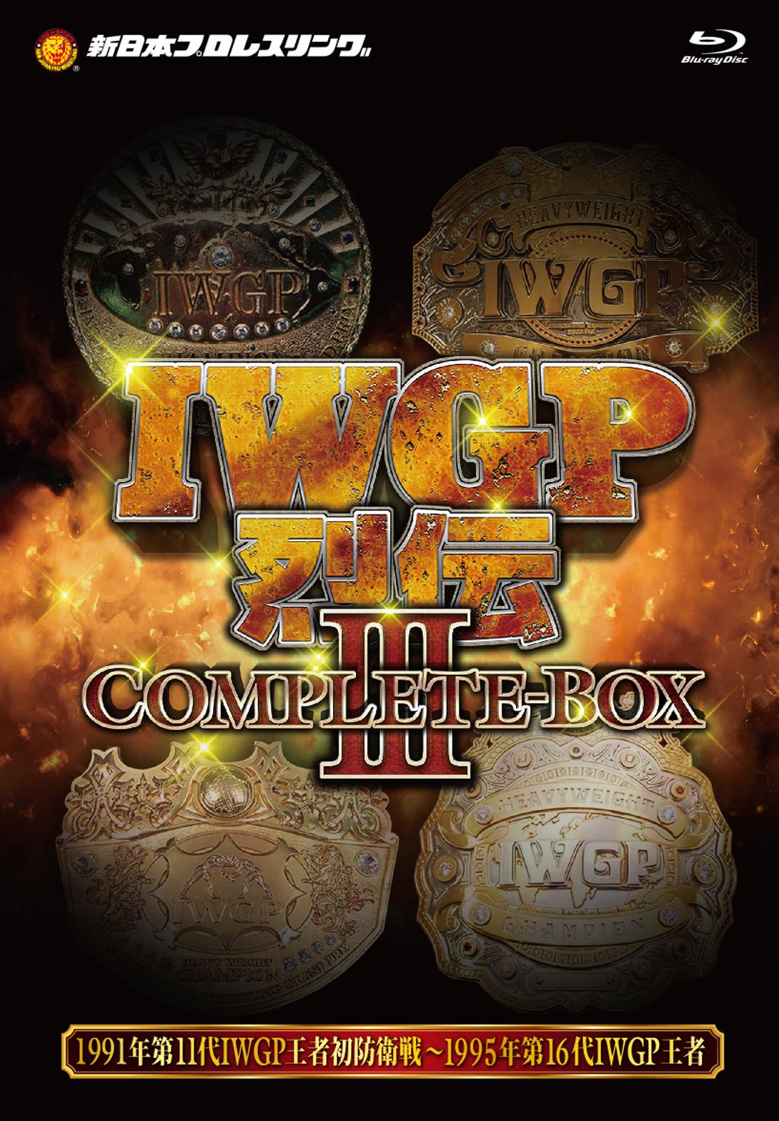 IWGP烈伝COMPLETE-BOX 3  1991年3月21日第11代IWGPヘビー級王者藤波辰爾初防衛戦~1995年4月16日第16代IWGPヘビー級王者橋本真也【Blu-ray-BOX】