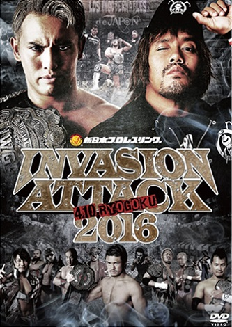 INVASION ATTACK 2016 4.10 両国国技館