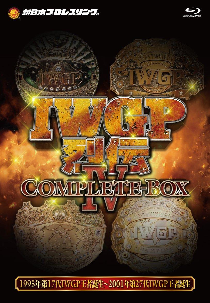 IWGP烈伝COMPLETE-BOX 4 1995年第17代IWGP王者誕生〜2001年第27代IWGP王者誕生