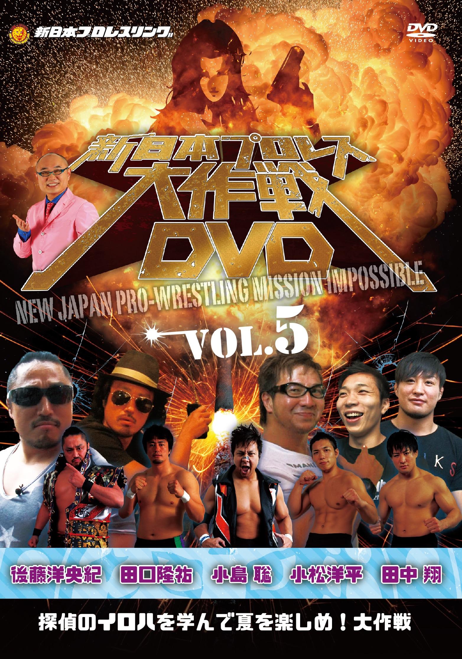 新日本プロレス大作戦 Vol.5