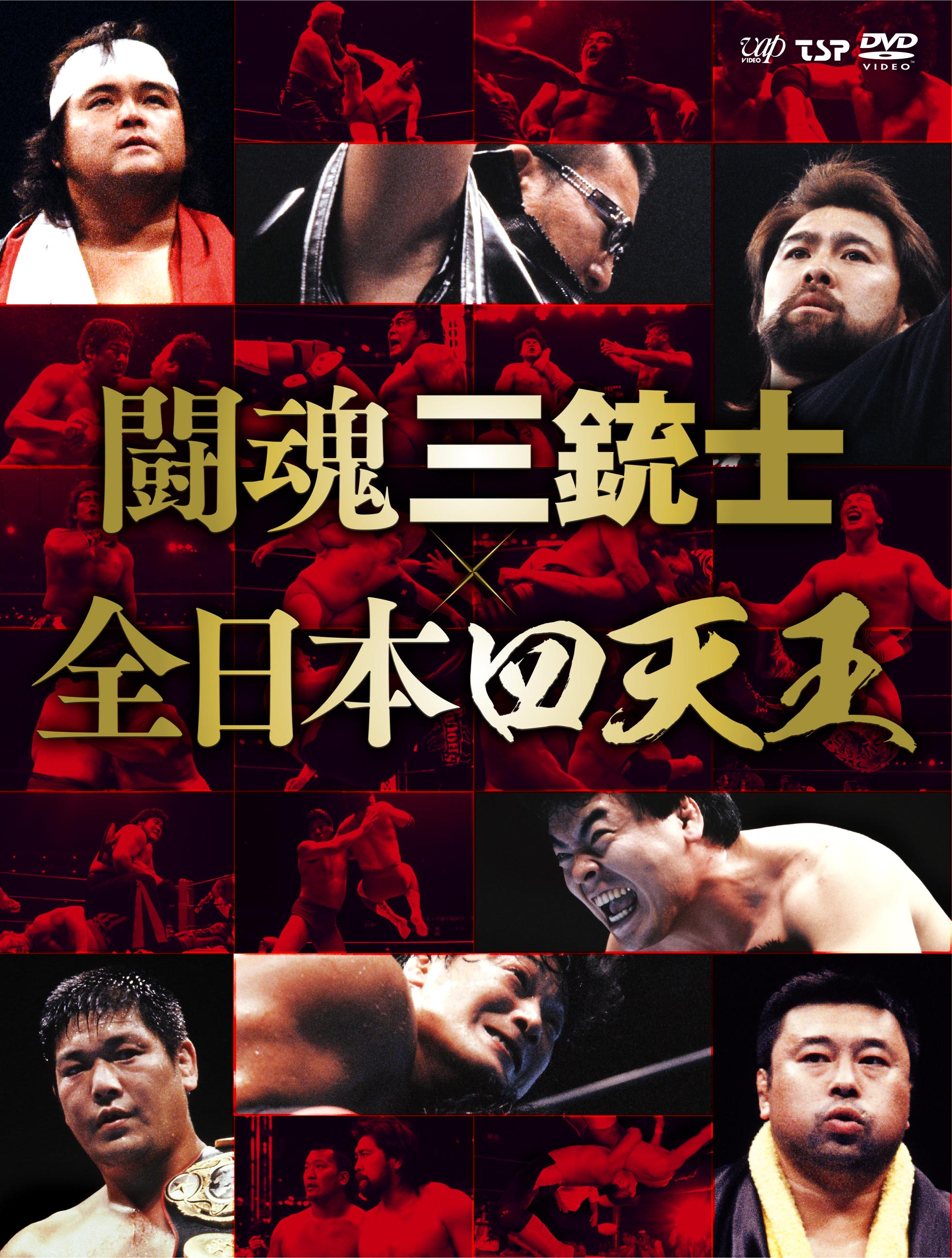 闘魂三銃士×全日本四天王 DVD-BOX6枚組