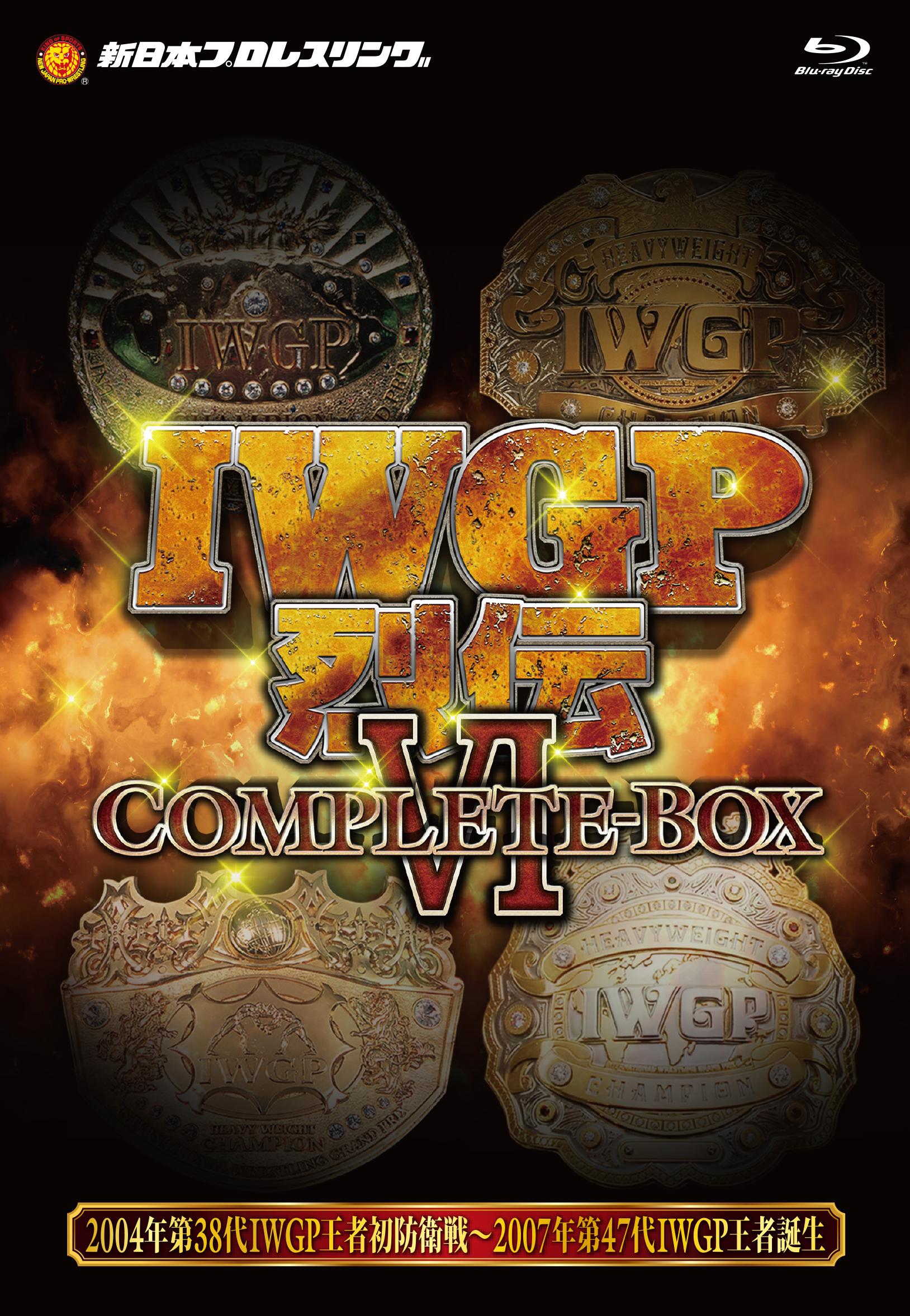 IWGP烈伝COMPLETE-BOX Ⅵ 2004年7月19日第38代IWGPヘビー級王者藤田和之初防衛戦~2007年10月8日第47代IWGPヘビー級王者棚橋弘至誕生までを収録。【Blu-ray-BOX】