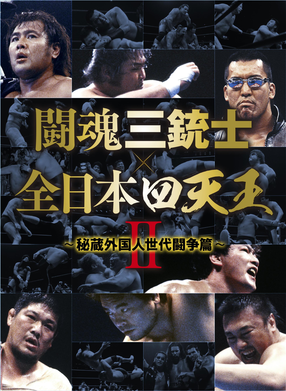 闘魂三銃士×全日本四天王Ⅱ  ~秘蔵外国人世代闘争篇~ DVD-BOX6枚組