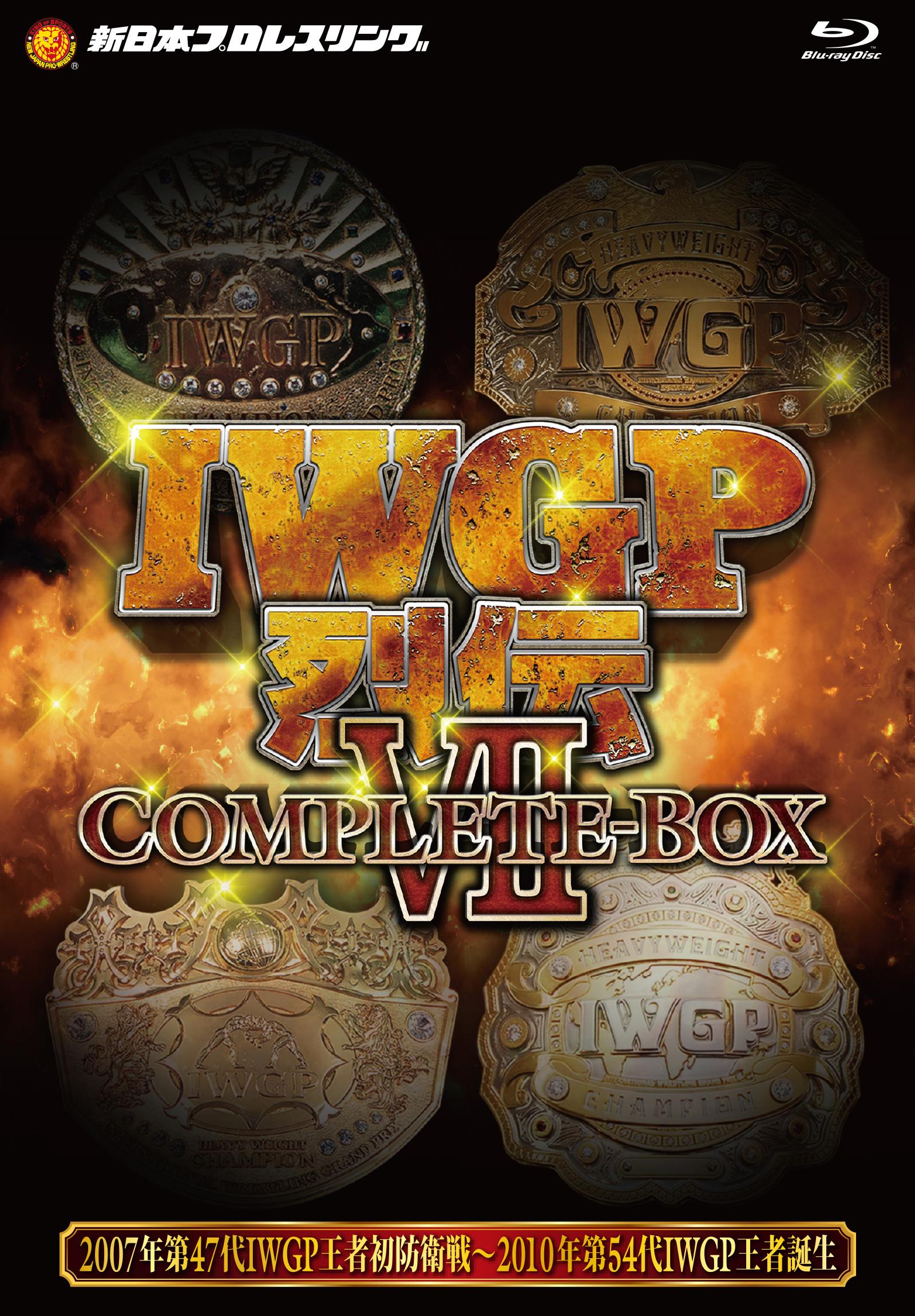 IWGP烈伝COMPLETE-BOX Ⅶ  2007年11月11日第47代IWGPヘビー級王者棚橋弘至初防衛戦~2010年5月3日第54代IWGPヘビー級王者真壁刀義誕生までを収録。【Blu-ray-BOX】