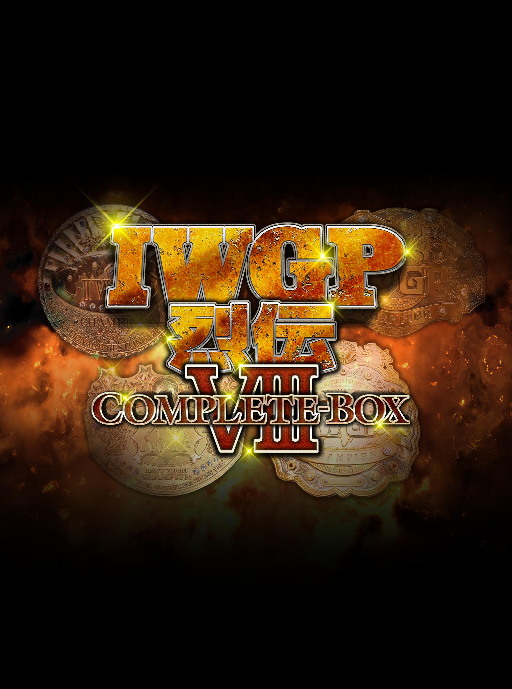 IWGP烈伝COMPLETE-BOX Ⅷ  2010年6月19日第54代IWGPヘビー級王者真壁刀義初防衛戦~2012年6月19日第58代IWGPヘビー級王者棚橋弘至誕生までを収録。【Blu-ray-BOX】