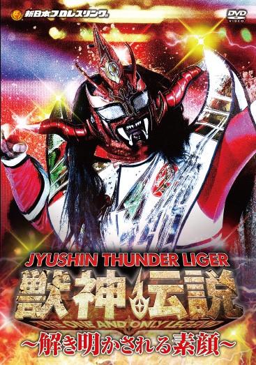 獣神サンダー・ライガー引退記念DVD Vol.2 獣神伝説 完結編~解き明かされる素顔〜【DVD-BOX】