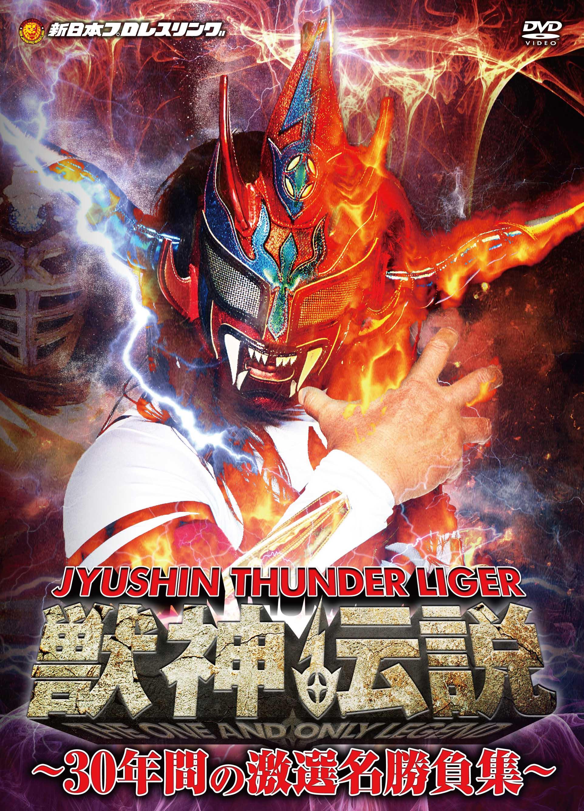 獣神サンダー・ライガー引退記念DVD Vol.1 獣神伝説~30年間の激選名勝負集~DVD-BOX 【初回生産限定1000BOX】